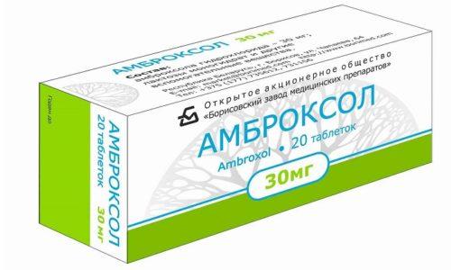 Амброксол - популярное средство, улучшает отхаркивание, способствует выведению мокроты