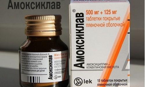 Справиться с болезнью поможет достаточно известный антибиотик Амоксиклав