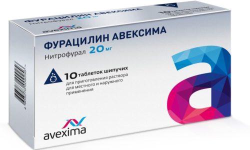 Это антисептик, который продается в виде готового 0,02%-ного раствора