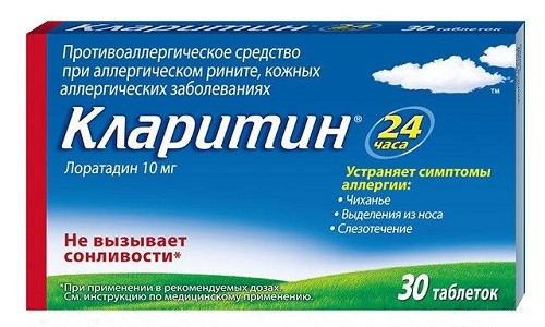 Кларитин - медикамент, помогающий избавиться от симптомов аллергической реакции