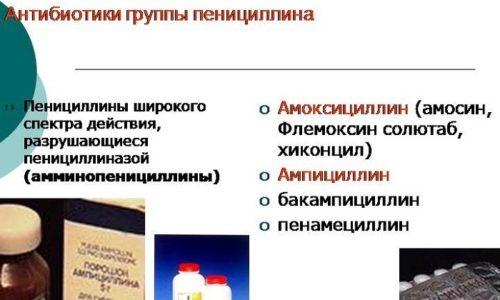 Не применяйте Метотрексат с пенициллинами, так как препарат становится токсичным